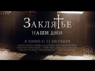 Заклятье. Наши дни / The Crucifixion (2017) - Русский трейлер