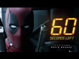 Обратный отсчёт 60 секунд фразами из фильмов