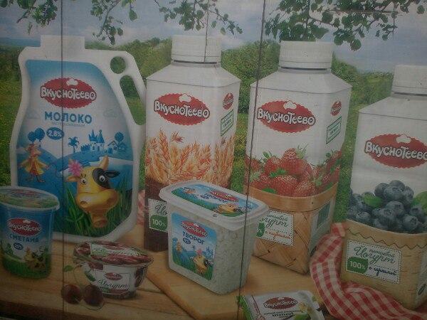 В Крыму определили лидирующую фирму по продаже молочных продуктов