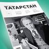 Журнал Татарстан I Татарстан журналы