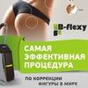"Кабинеты коррекции фигуры ""B-flexy"" Тюмень"