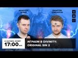 Фогеймер-стрим. Артем Комолятов и Антон Белый играют в Divinity: Original Sin 2