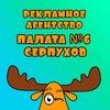 Рекламное агентство Палата №6™ Серпухов