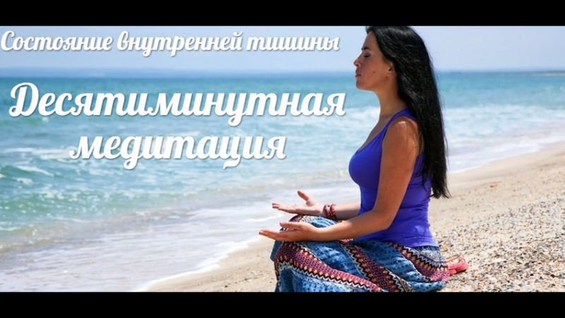Урок медитации. 10 минут (Sahaja-meditation)
