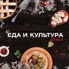 Проект Еда и Культура |  Еда и Культура Project