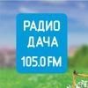 Радио Дача Уфа 105.0 FM