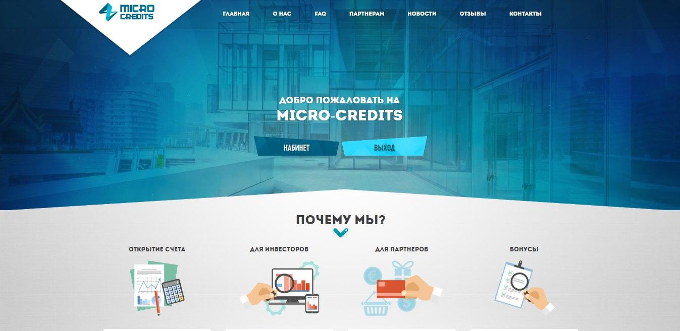 Micro Credits