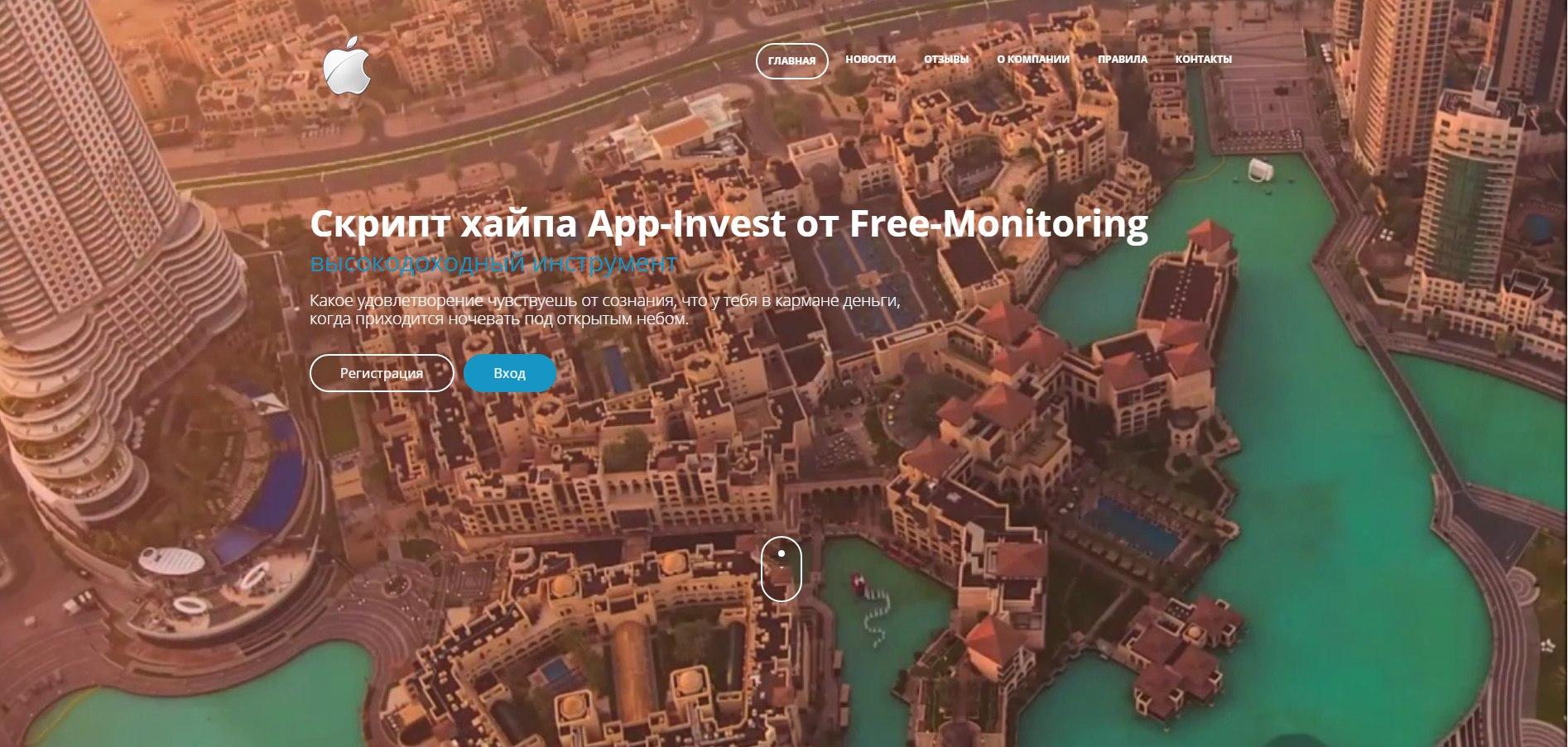 Скрипт хайпа App-Invest