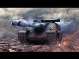 World of Tanks - sever5107 (первый бой на ПТ САУ AMX 50 Foch 155)