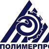 ООО Полимерпром