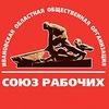 Союз Рабочих | Иваново
