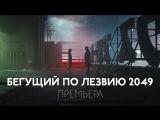 «Бегущий по лезвию 2049» - самый ожидаемый фильм года