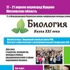 Пущинская школа-конференция молодых ученых
