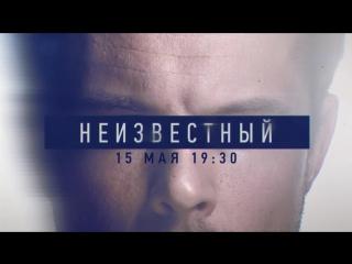 Неизвестный. Официальный трейлер. 15 мая 19:30 на ТВ-3