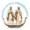 """Семейный фестиваль """"Княжий берег"""""""