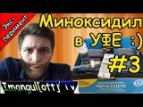 Миноксидил в УФЕ/ MINOXIDIL in UFA/ Средство для роста волос/ Эксперимент #3