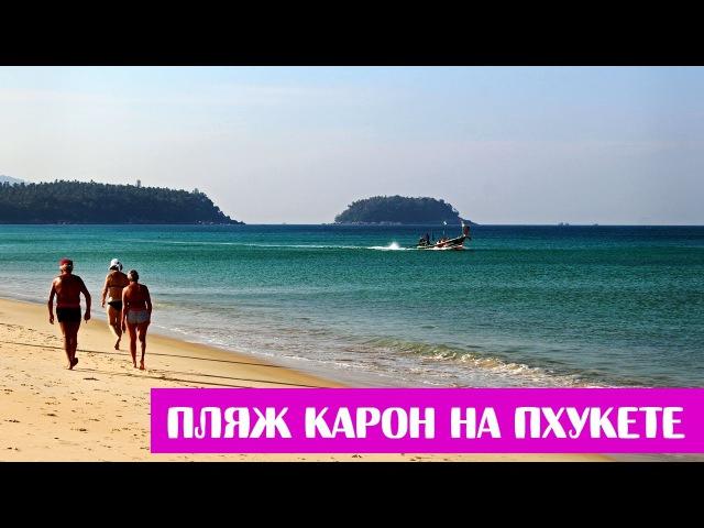 Пляж Карон на Пхукете: описание, рестораны, достопримечательности ♒ Karon Beach, Phuket