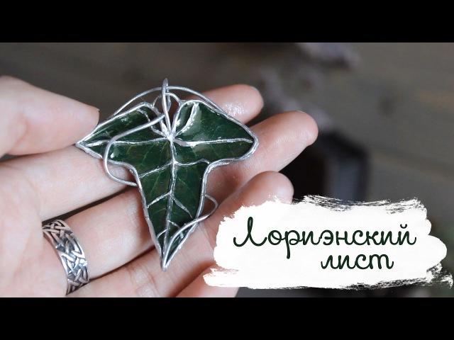 Лориэнский лист 🌿 Властелин Колец DIY Leaf of Lorien Masherisha
