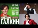 Максим Галкин — «Один ЗА всех»!
