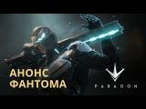 Новый герой в Paragon: Фантом