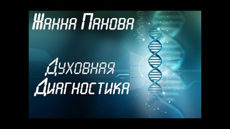 Жанна Панова - 07. Духовная диагностика родословных проклятий (2009)