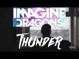 На русском Imagine Dragons THUNDER (Acoustic Cover)