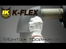 Инструкция по теплоизоляции K-FLEX. Монтаж листом углов 90°