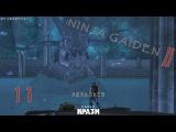 Ninja Gaiden 2 11 - ЗДРАСЬТЕ