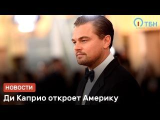 Ди Каприо снимает сериал