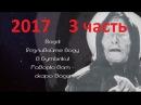 2018-2017 САМЫЕ СТРАШНЫЕ ГОДЫ.ПРЕДСКАЗАНИЯ ПРОРОКОВ. 3 часть