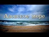 КРЫМ.  Азовское море.  СпецРепортаж 2017
