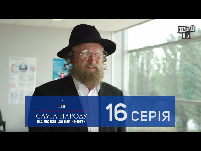 Слуга Народа 2 - От любви до импичмента, 16 серия | Сериал 2017 в 4к
