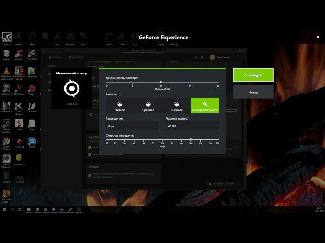 GeForce Experience або Запис ключових моментів