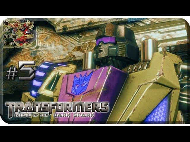 Transformers: Rise of the Dark Spark[ 5] - Переполох (Прохождение на русском(Без комментариев)) » Freewka.com - Смотреть онлайн в хорощем качестве