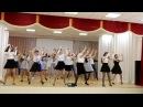Танец выпускниц на последнем звонке