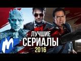 Лучшие СЕРИАЛЫ 2016 — по версии Игромании