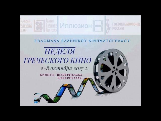 Открытие кинонедели греческого кино 2.10.17