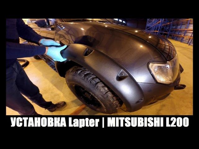 Установка силовых расширителей Lapter на MITSUBISHI L200 | Тюнинг внедорожников