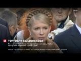 Юлия Тимошенко призвала ввести военное положение на Донбассе