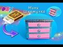 DIY Шкатулка в виде комода своими руками Классная вещь просто и бюджетно Мебель для кукол Hand made