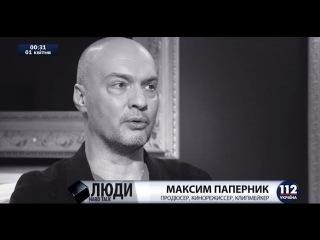 Максим Паперник, режиссер, продюсер и клипмейкер, - гость ток-шоу Люди. Hard Talk, 01.04....