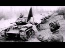 Три танкиста Песни военных лет 83 ЛУЧШИХ ФОТО