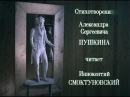 Вновь я посетил Стихотворения А С Пушкина читает Иннокентий Смоктуновский 1982