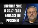 Михаил Хазин Украина уже в 2017 году нападет на Россиию 03.03.2017