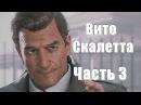 Прохождение Mafia 3 — Часть 3: Настала пора перемен