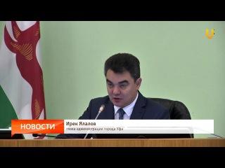 В 2017 году на ремонт уфимских дорог будет дополнительно выделено больше миллиарда рублей