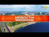 UTV. Новости Нефтекамска 07.02.2017
