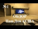 Наш Дома в Америке Our house in America. Russians in America. № 8