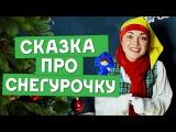 Русская народная сказка Снегурочка. Сказки для самых маленьких. Сказка про Снег ...