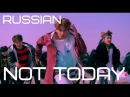 [ RUSSIAN ] BTS - NOT TODAY COVER BY 8CHAN feat. ANNE of YGS (Short version)